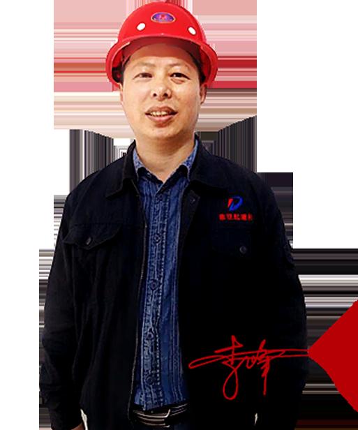 高级电气工程师:李峰
